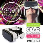 (送料無料) VR ゴーグル スマホ BOBO VR Z4 ヘッドフォン内臓 ギャラクシー iphone 7