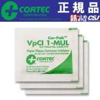 錆止め 気化性防錆剤 コーパック1-MULポーチ コーテック cortec 3個セット