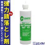 強力錆落とし剤ジェルタイプ コーテック cortec VpCI-423