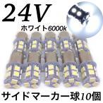 24V用 LED S25 シングル球 13連 10個セット 白 ホワイト 6000k 3チップ5050SMD