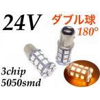 24V兼用 LED S25 ダブル球 27連 2個セット アンバー  3チップ5050SMD最高峰27連(81連相当) 180° 段違いピン(BAY15D)