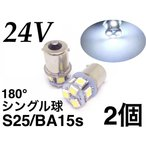 24V用 LED S25 シングル球 8連 2個セット  ホワイト  3チップ5050SMD(24連相当) 180° ショートタイプ