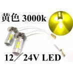 LED フォグランプ H3 左右2個セット5730smd イエロー 12/24V兼用 3000k 黄色
