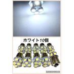 24V用 LED S25 シングル球 10個セット BA15S 白 ホワイト 6000k 3チップ5050SMD8  180°平行ピン(BA15S)  サイドマーカー交換球
