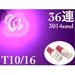 LED T10 T16 ウエッジ 2個セット 3014 ピンク キャンセラー内蔵