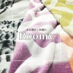 薄型モダン 毛布/寝具 〔V字ボーダー柄 シングルサイズ〕 洗える 軽量 『ルーミーブランケット』 〔寝室 ベッドルーム〕〔代引不可〕 毛布