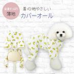 薄地 カバーオール バナナ柄 パジャマ ロンパース 小型犬服 超可愛い ペット服 犬服 犬用 ペット用品