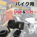 バイク用 DCソケット シガーソケット シガーチャージャー & USB ポート スマホ 充電
