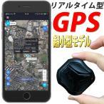 GPS 発信機 リアルタイム 追跡 小型 徘徊老人 お子様の見守り スマホアプリ