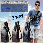 送料無料 ボディバッグ ワンショルダーバッグ ショルダーバッグ 防水加工 PU レザー メンズ バッグ 斜め掛けバッグ