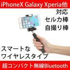 iPhone7対応 超ミニ セルカ棒 自撮り棒 セルフィスティックnano 補助ミラー付き Bluetooth