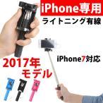 セルカ棒 自撮り棒 セルフィスティック ライトニングケーブル 有線 手元シャッターボタン付き iPhone専用モデル iPhone7対応