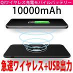 モバイルバッテリー 大容量 Qi ワイヤレス充電器 非接触 10000mAh 2台同時充電可  iPhone Galaxy