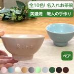 名入れ カラーお茶碗ペア(10色)記�