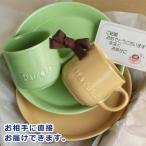 結婚祝いや誕生日プレゼントに名入れ マグカップ小と丸い取皿のギフトペア食器セット(選べる10色)名前入り食器