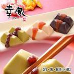 ごまどうふ 永平寺 ごま豆腐 18個セット(白ごま・黒ごま・抹茶各6個)