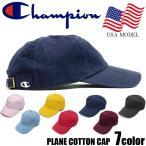 チャンピオン champion キャップ ロゴ刺繍 ウォッシャブル キャップ 帽子 調節可能  ユニセックス USAモデル chmp-c4001
