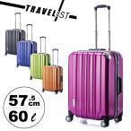 トラベリスト TRAVELIST スーツケース トラスト 76-2000 57.5cm キャリーケース キャリーカート TSAロック搭載