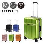 トラベリスト スーツケース トラストップ 63L 57.5cm 4.9kg 76-20410 トップオープン フロントオープン ハード フレーム TSA ビジネス topopen 協和の画像