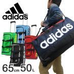 アディダス adidas ボストンキャリー 46258 65cm クライス 3WAY キャリーケース キャリーバッグ ボストンバッグ