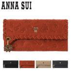 アナスイ 長財布 がま口 ダリア レディース 313180 ANNA SUI | 本革 牛革 レザー