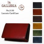 青木鞄 カードケース 2130  アオキ カバン la GALLERIA ラ・ガレリア Laccato ラッカート 名刺入れ