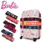 バービー Barbie スーツケースベルト 48866 48867 48868 ジェリー ワンタッチ バックル式 ケースベルト
