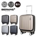 バーマス BERMAS スーツケース 60255 38cm プレステージ2  ハードキャリー ビジネスキャリー フロントオープン 機内持込み可 ロッカー収納対応 TSAロック搭載