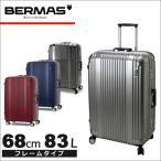 バーマス BERMAS スーツケース 60266 68cm プレステージ2 フレームタイプ