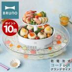 ブルーノ 流しそうめん機 グランデ BHK246 BRUNO|流し素麺 電池式 洗える 電動 アウトドア レジャーグッズ