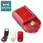 ブルーノ ホットサンドメーカー シングル BOE043 BRUNO|キッチン家電 調理器具 レシピ付き 食パン サンドイッチ おしゃれ かわいい 1年保証