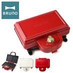 ブルーノ ホットサンドメーカー ダブル BOE044 BRUNO|キッチン家電 調理器具 2枚焼き レシピ付き 食パン サンドイッチ おしゃれ かわいい 1年保証