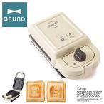 ブルーノ ピーナッツ ホットサンドメーカー シングル BOE068 BRUNO|PEANUTS スヌーピー キッチン家電 調理器具 レシピ付き 食パン サンドイッチ