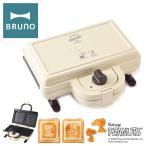 ブルーノ ピーナッツ ホットサンドメーカー ダブル BOE069 BRUNO|PEANUTS スヌーピー キッチン家電 調理器具 2枚焼き レシピ付き 人形焼き 食パン サンドイッチ