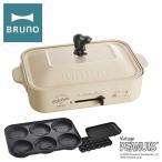 ブルーノ ピーナッツ ホットプレート BOE070 BRUNO|PEANUTS スヌーピー コンパクトホットプレート ピーナッツパンケーキプレート キッチン家電