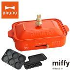 ブルーノ ミッフィー ホットプレート BOE087 BRUNO|miffy コンパクトホットプレート キッチン家電 電気プレート 焼肉 たこ焼き キャラクター