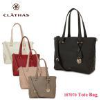 clathas - クレイサス CLATHAS トートバッグ 187070 カレン  ハンドバッグ ショルダーバッグ レディース