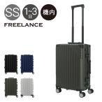 最大19%!フリーランス スーツケース 4輪 当社限定|機内持ち込み 33L 48cm 3.5kg FLT-008|LCC対応 ハード フレーム| FREELANCE TSAロック搭載 [PO5]