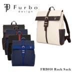 フルボデザイン Furbo design リュック FRB010 ミラノ  リュックサック デイパック バックパック メンズ