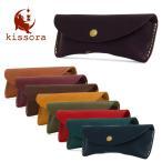 キソラ kissora メガネケース KIKN-050  MinervaBox ミネルバボックス 本革 レザー 眼鏡 ケース 4月4日以降発送