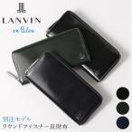 ランバン オン ブルー LANVIN en Bleu 長財布 570606 サムディ  ラウンドファスナー メンズ ランバンオンブルー