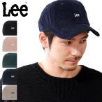 Lee キャップ レディース メンズ 100176320 187176001 リー 帽子 コーデュロイ