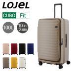 ロジェール スーツケース 100L 76.5cm 4.9kg  CUBO FIT LOJEL | ハード ファスナー | キャリーケース キャリーバッグ ビジネスキャリー TSAロック搭載