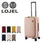 ロジェール スーツケース 62cm 3.6kg 55L CUBO FIT-S LOJEL | ハード ファスナー | キャリーケース キャリーバッグ フロントオープン 拡張 TSAロック搭載