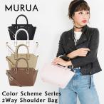 ムルーア MURUA ショルダーバッグ MR-B406 配色シリーズ  2WAY ハンドバッグ レディース