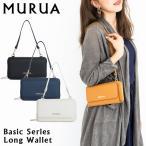 ムルーア MURUA 長財布 MR-W311  ベーシックシリーズ ラウンドファスナー ポーチ ポシェット ショルダーバッグ レディース