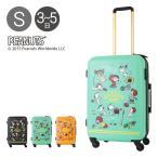 ピーナッツ スーツケース 当社限定 かわいい|49L 56cm 3.5kg PN-019|拡張 ハード ファスナー|PEANUTS TSAロック搭載 [PO10]