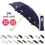 Yahoo!サックスバーYahoo!店最大1000円OFFクーポン ピンクトリック pink trick 折りたたみ 傘 雨傘 日傘 折り畳み傘 晴雨兼用 UVカット