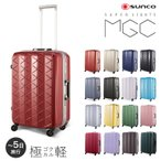 サンコー SUNCO スーツケース MGC1-57 57cm  SUPER LIGHTS MGC 軽量 キャリーケース キャリーバッグ TSAロック搭載