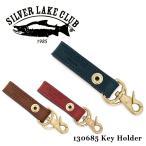 シルバーレイククラブ SILVER LAKE CLUB キーホルダー 130685 オイルレザー  キーリング メンズ レザー  レザーキーリング [PO10]